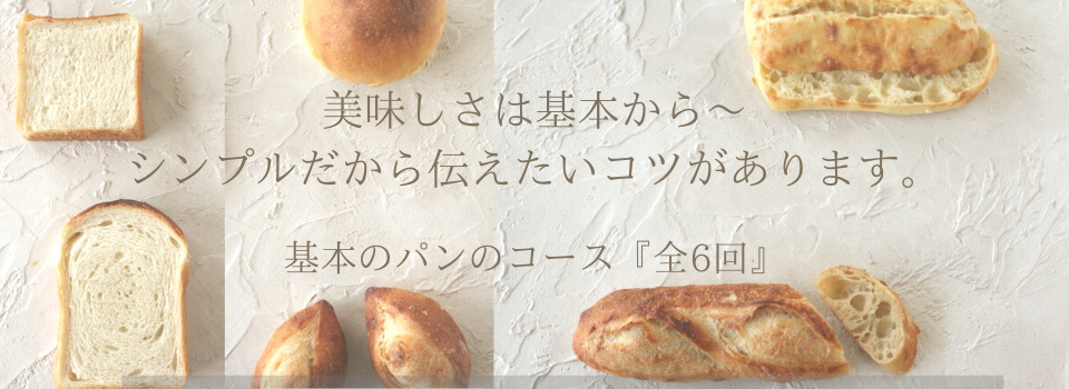 大坂 北摂 豊中 ホシノ天然酵母のパン教室/キコリコウボウ